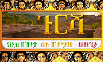 Screenshot of ጉርሻ Amharic Ethiopian game