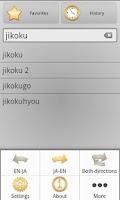 Screenshot of English Japanese Dictionary Ro