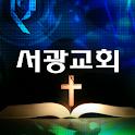 서광교회 icon