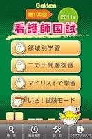 Screenshot of 第100回看護師国試