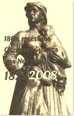 186η επέτειος ολοκαυτώματος της Νάουσας