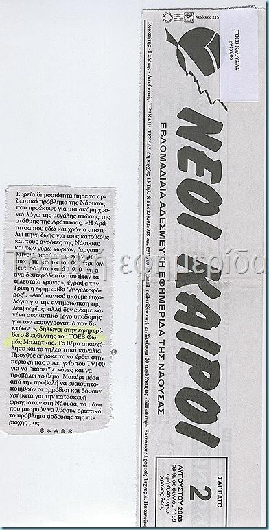 Νέοι Καιροί 02 Αυγούστου 2008