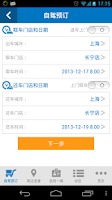 Screenshot of 一嗨租车