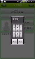 Screenshot of 스마트베이비