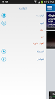 Screenshot of صور حكم وعبر