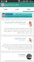 Screenshot of حملي أسبوع بإسبوع