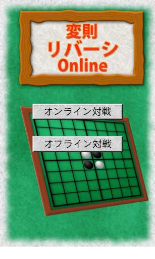 変則リバーシ オンライン対戦