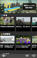 Screenshot of 47NEWS
