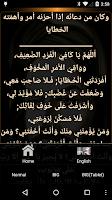 Screenshot of الصحيفة السجادية,(al-Sahifa)