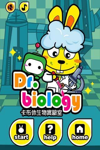 兒童益智遊戲-卡布休生物實驗室