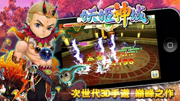 Screenshot of 妖姬神域