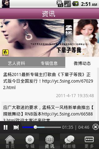 孟杨 - 男人一生三朵花|玩音樂App免費|玩APPs
