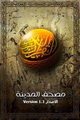 Al Mushaf - Holy Quran