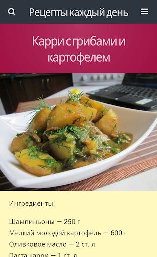 Вкусные рецепты на каждый день из простых продуктов с фото пошагово