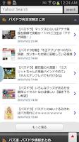 Screenshot of パズドラ裏技・最新情報まとめ