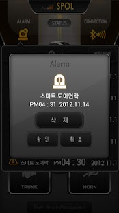 스폴(SPOL) - screenshot