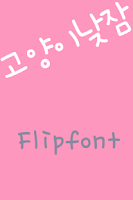 Screenshot of RixCatsSnooze Korean Flipfont