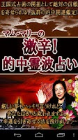 Screenshot of 【激辛】的中霊波占い
