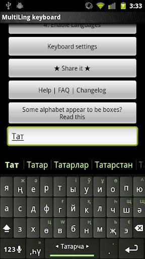 Tatar Keyboard Plugin