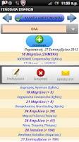 Screenshot of Εορτολόγιο Γιορτές /Eortologio