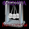 Физика конспекты APK for Bluestacks