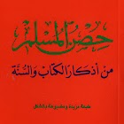 Hisn AlMuslim DuAa حصن المسلم icon