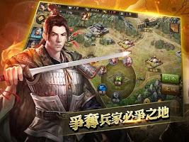 Screenshot of 熱血三國志國戰版統一天下