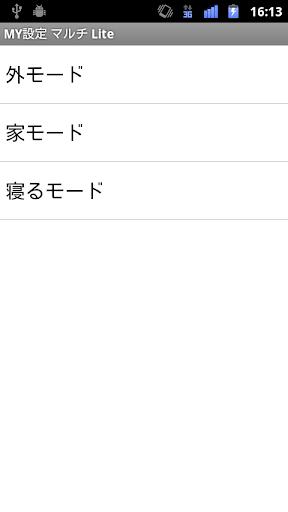 MY設定 マルチ Lite