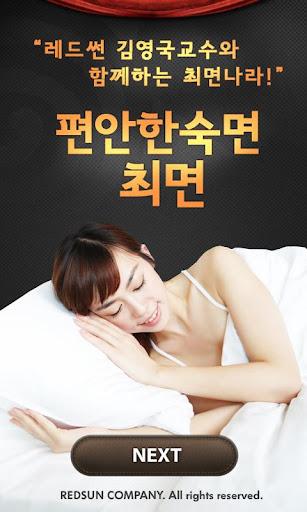 숙면 최면 수면 - 레드썬 김영국 교수