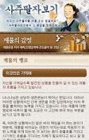 Screenshot of 사주팔자보기