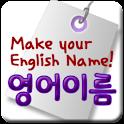 내 영어이름 짓기 (내 이미지에 꼭 맞는!) icon