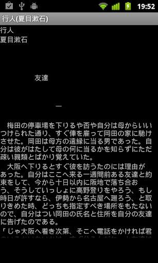 行人 夏目漱石