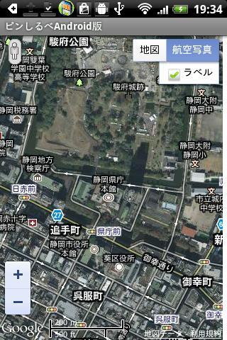 無料旅游Appの静岡市電話帳|記事Game