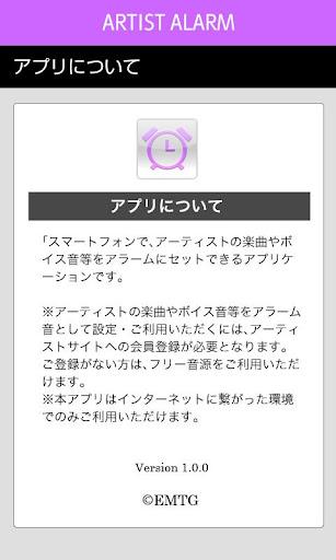 無料娱乐Appのアーティスト・アラーム 記事Game