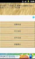Screenshot of Japanese history quiz REMIX