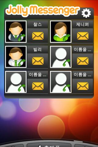 Jolly Messenger CallSMS Widget