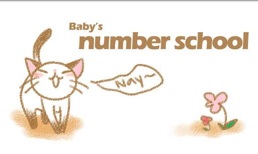數字學校的寶寶(貓)NoAD