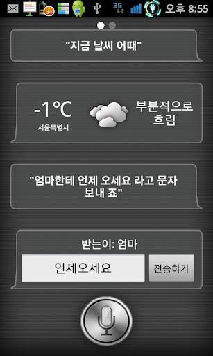 玩工具App|[이전] 스피릿 (Speerit) Beta免費|APP試玩