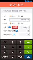 Screenshot of 스마트금융계산기