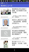 Screenshot of 北國新聞スマート