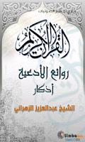 Screenshot of قرآن الكريم-عبدالعزيز الزهراني