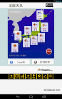 Screenshot of 東京天気