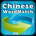 HSK Chinese Words  Match Game icon