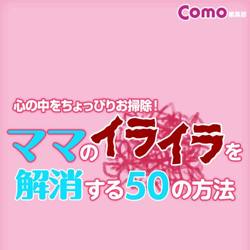ママのイライラを解消する50の方法 書籍 App LOGO-APP試玩