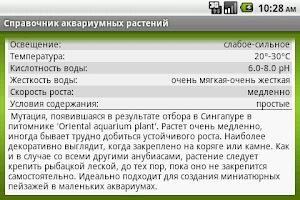 Screenshot of Aquatic plants