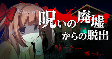 Screenshot of 脱出ゲーム:呪いの廃墟からの脱出