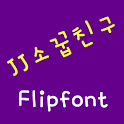JJchildhood Korean FlipFont icon