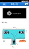 Screenshot of 驾考宝典(驾校,学车,驾照,汽车,驾驶员理论,科目一,考试)
