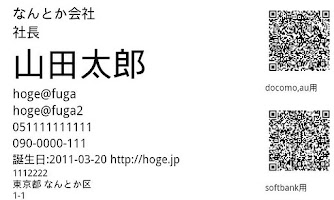 Screenshot of スマート名刺QR