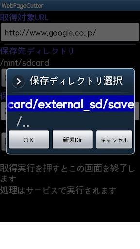 WebCutter 通訊 App-愛順發玩APP